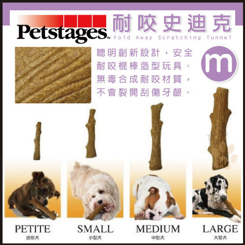 『寵喵樂旗艦店』【美國史迪克Petstages】Durable Stick 耐咬史迪克‧M中型犬-潔牙骨/樹枝【218】