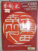 【書寶二手書T1/雜誌期刊_XCP】藝術家_442期_劉國松六十年的藝術探索等