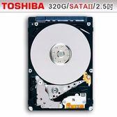 TOSHIBA 東芝 MQ01ACF032 320GB 7200轉 7mm 16M快取 2.5吋 SATA3內接硬碟