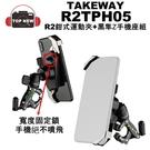 (現貨免運)TAKEWAY R2-T-PH05 R2TPH05 R2鉗式運動夾+黑隼Z手機座組 教士實測機車重機 手機架台灣製造