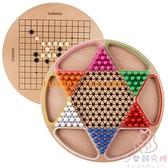 跳棋飛行棋五子棋類二合一兒童玩具益智學生多功能游戲【少女顏究院】
