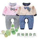 連身衣 兔裝 棉質 拼接色系 領結排扣 開襠 簡便 長袖連身衣 二色 寶貝童衣