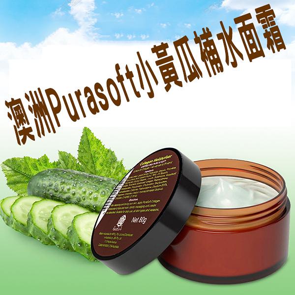 Purasoft Collagen Moisturiser 澳洲 小黃瓜滋潤乳霜 80g 滋潤 保濕 乳液 水嫩美肌