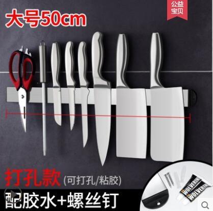 磁鐵刀架磁性菜刀架吸鐵石壁掛式免打孔廚房磁力磁吸刀具收納架