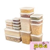 透明密封罐塑料方形保鮮盒冰箱專用食品級收納盒可微波加熱17件套【萌萌噠】