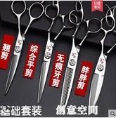 理發美發剪發型師專用套裝無痕牙剪平剪胖胖剪翹剪頭店正品專業 NMS創意新品