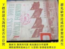 二手書博民逛書店chinas罕見youth march forward 中國青年
