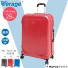 Verage 維麗杰 行李箱 28吋 紅色 極致典藏系列旅行箱 379-0528-02  MyBag得意時袋
