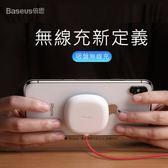 【Love Shop】Baseus 倍思 吸盤無線充電器 吸盤式 無線充電 吸盤固定 輕便小巧 低溫充電