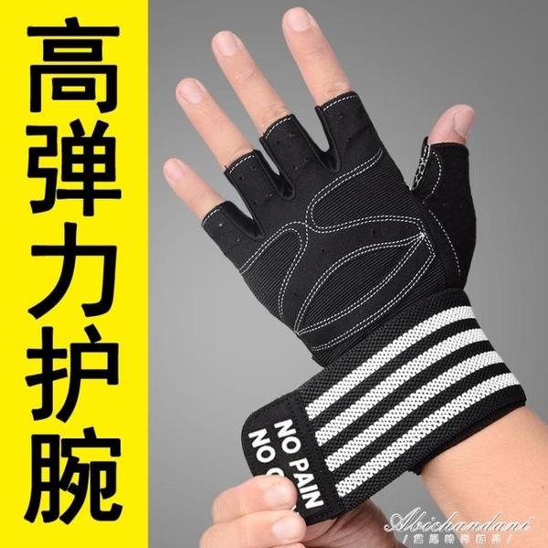 健身手套男半指運動護腕引體向上訓練單杠女鍛煉防滑啞鈴器械起繭 黛尼時尚精品