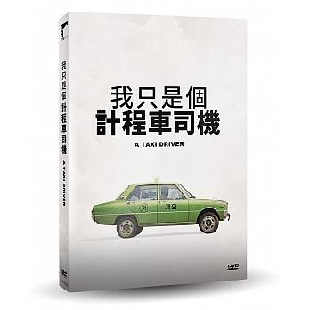 我只是個計程車司機 DVD A Taxi Driver 免運 (購潮8)
