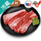 美國特選級(US.CHOICE)無骨牛小排3盒(350G±5%/盒)【愛買冷藏】