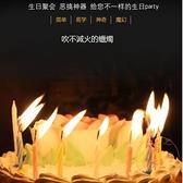 魔術道具吹不滅的蠟燭生日蠟燭整蠱蠟燭吹不滅【橘社小鎮】