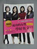 【書寶二手書T1/語言學習_ZCM】成功的女性都如何學好英文!?_金志玟