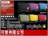 WINER VITA 活力系列【黑色】 M04 相機側背包 一機一鏡一閃  可傑