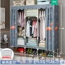 簡易布衣櫃網紅出租房臥室宿舍小戶型全不銹鋼架組裝加厚結實耐用 NMS美眉新品