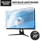電腦螢幕抗藍光保護板 20吋 光學防藍光SGS防護 壓克力高清高透 顯示器屏幕隔離板 掛式一秒安裝