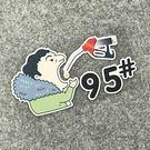 搞笑貼紙 加95 加98 燃料警示貼 燃油告知貼 油箱蓋貼紙 uso貼紙 標示貼 警示貼 玻璃貼紙 裝飾貼