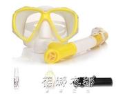 全幹式呼吸管防霧面鏡浮潛三寶成人潛水鏡游泳套裝備YYP 歐韓流行館