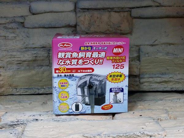 【西高地水族坊】日本五味Gex 外掛125過濾器(附專用活性碳版)