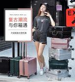 迷你登機箱輕便小型行李箱包女旅行箱子20拉桿箱男18寸韓版小清新 酷斯特數位3c YXS