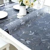 軟玻璃PVC桌布防水防燙防油免洗塑料圓餐桌墊透明茶幾膠墊水晶板HRYC【快速出貨】