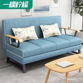 沙發床 沙發床多功能現代簡約小戶型可折疊1.8米單人雙人客廳兩用沙發igo  瑪麗蘇