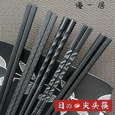10雙餐具日式酒店家用合金筷子防滑家庭