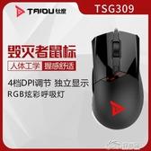 鈦度taidu TSG309毀滅者電競游戲專用有線機械宏鼠標cf吃雞lol 好樂匯