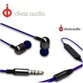 Divas DV-2093入耳式耳機  彗星藍