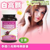 泰國白高顆精華膠囊(60顆)│全素可食、白高顆、山藥、青木瓜-限時超殺價