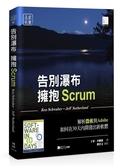 告別瀑布,擁抱Scrum:解析微軟與Adobe如何在30天內開發出新軟體