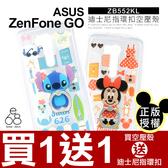 [專區兩件七折] ASUS ZenFone GO ZB552KL X007D 迪士尼 指環扣 空壓殼 手機殼 米奇米妮史迪奇 支架 保護殼