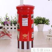 存錢罐超大號馬口鐵兒童存錢罐英倫郵筒儲蓄罐只進不出家居擺件 法布蕾輕時尚