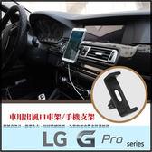 ▽車用出風口車架/冷氣孔支架/手機支架/LG Optimus G Pro E988/G PRO Lite D686/G PRO 2 D838