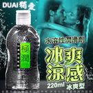 潤滑液 按摩油 情趣用品 嚴選推薦 DUAI獨愛 極潤人體水溶性潤滑液 220ml 冰爽涼感型+送尖嘴 綠