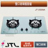 【喜特麗】歐化雙口玻璃檯面爐/JT-2009A(白色/黑色面板+天然瓦斯適用)+廚房設備