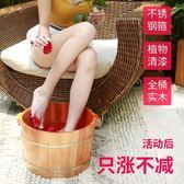 泡腳桶 悅己坊泡腳木桶家用木質足療洗腳木桶杉木泡腳桶足浴桶足浴盆T