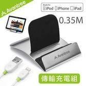Avantree 傳輸充電組(35cm)-不鏽鋼平板/手機架+Apple MFI Lighting 8pin充電傳輸線