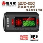 [富廉網] [假日特價 下殺] 響尾蛇 HUD-300 抬頭顯示器GPS測速警示器 買就送 三孔點菸器