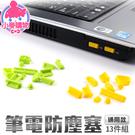 ✿現貨 快速出貨✿【小麥購物】筆電防塵塞【G125】矽膠 USB HDMI VGA DVI RJ45