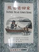 【書寶二手書T9/少年童書_IE7】熊爸爸回家(中英雙語)_艾爾斯.敏納立克,  潘人木