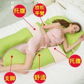 孕婦枕頭護腰側睡枕U型枕多功能純棉托腹抱枕睡覺側臥枕孕婦用品 【格林世家】