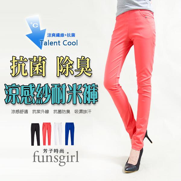 涼感褲MIT-抗菌吸濕排汗涼感纖維超彈力激瘦耐米褲-4色~funsgirl芳子時尚