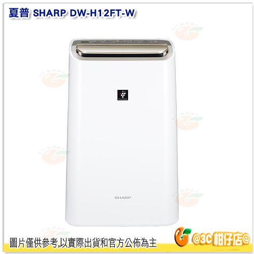 夏普 SHARP DW-H12FT PCI 自動除菌離子 空氣清淨 除濕機 公司貨 12L 除溼機 衣物乾燥