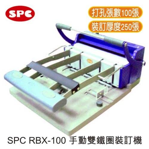 【全館免運●3期0利率】SPC RBX-100 手動雙鐵圈機 裝訂機