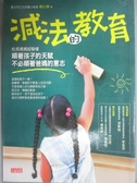 【書寶二手書T1/親子_NEW】減法的教育-順著孩子的天賦,不必順著爸媽的意志_邢小萍