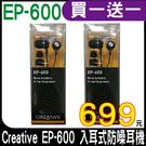 【限時促銷買一送一↘699】Creative EP-600 入耳式防噪耳機 人體工程學的設計
