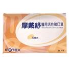 【現貨充足 可直接下標】MOTEX 摩戴舒 雙鋼印 活性碳口罩 醫療口罩 平面成人口罩 (50入/盒)