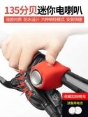 自行車電喇叭山地車鈴鐺超響裝備配件兒童單車滑板車電子車鈴